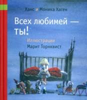 Rusland, vertaald door Irina Mikhailova en Mikhail Yasnov (KompasGuide Publisher, 2012)