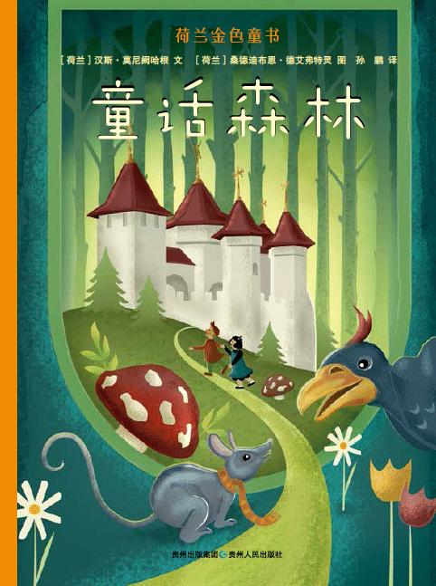 In het sprookjesbos - China