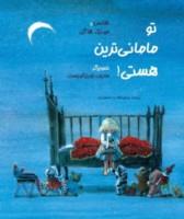 Jij bent de liefste - Farsi